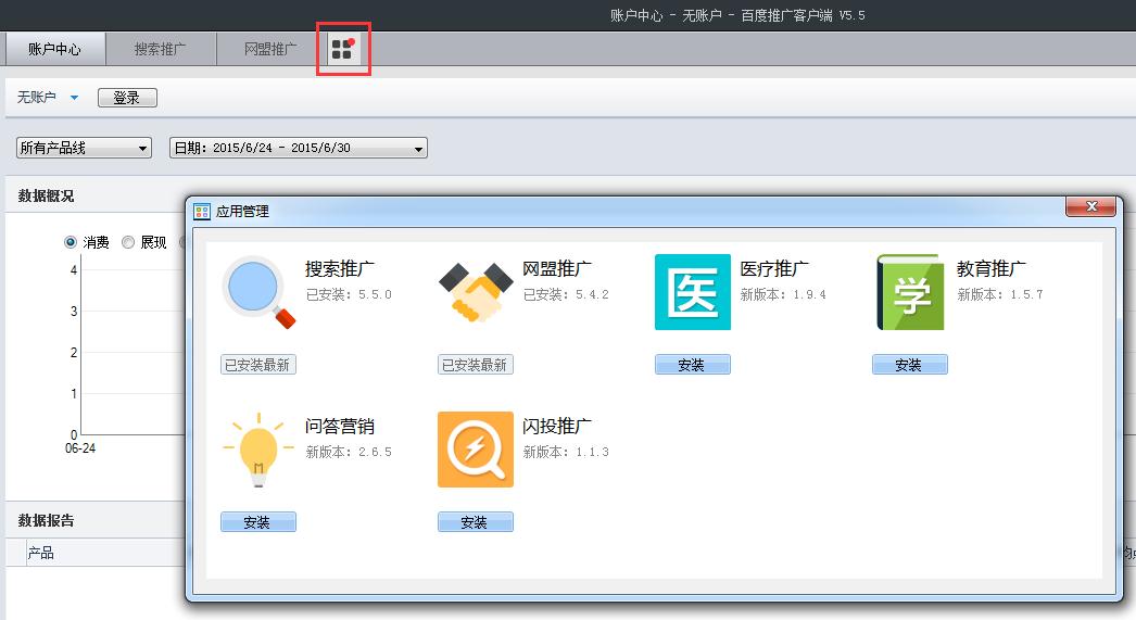 推广客户端平台:增加应用管理功能