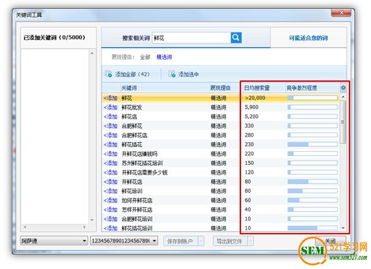 百度推广客户端升级至V4.6版